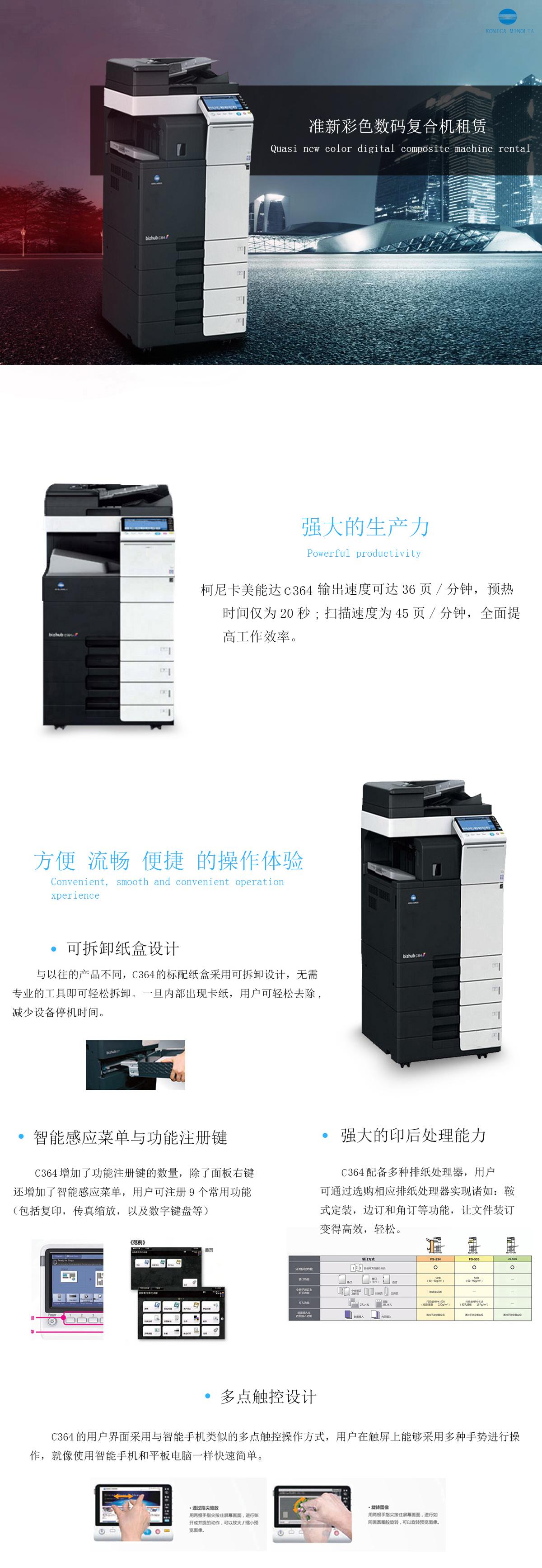 (准新机)C364 柯尼卡美能达复合机A3A4彩色激光网络打印扫描一体机(打印/复印/网络扫描)(图1)
