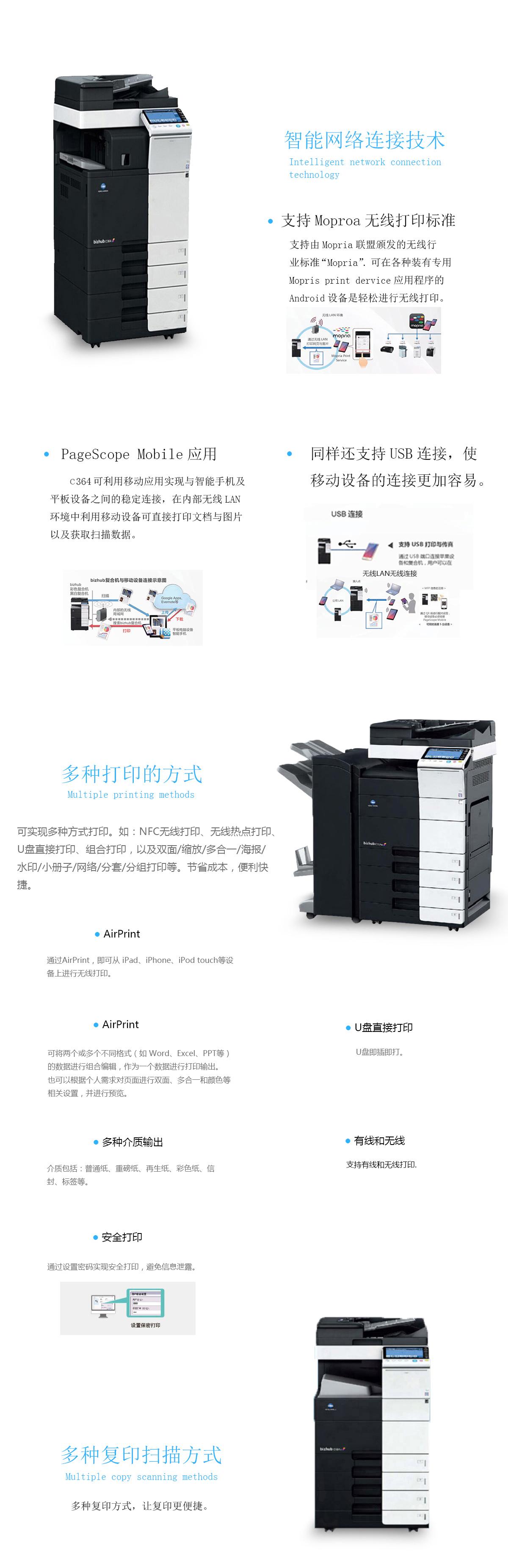 (准新机)C364 柯尼卡美能达复合机A3A4彩色激光网络打印扫描一体机(打印/复印/网络扫描)(图2)