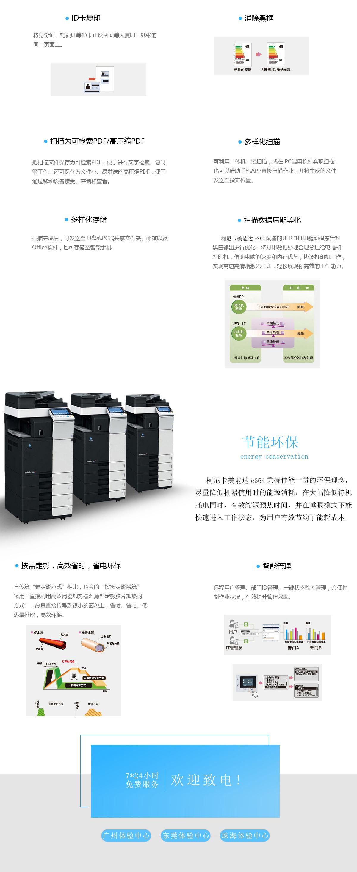 (准新机)C364 柯尼卡美能达复合机A3A4彩色激光网络打印扫描一体机(打印/复印/网络扫描)(图3)