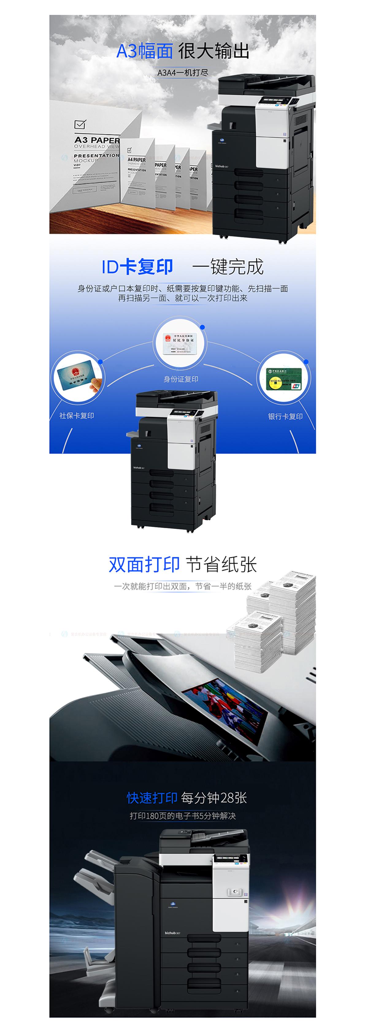 (全新机)B287 柯尼卡美能达复合机A3A4黑白激光网络打印扫描一体机(打印/复印/网络扫描)(图2)