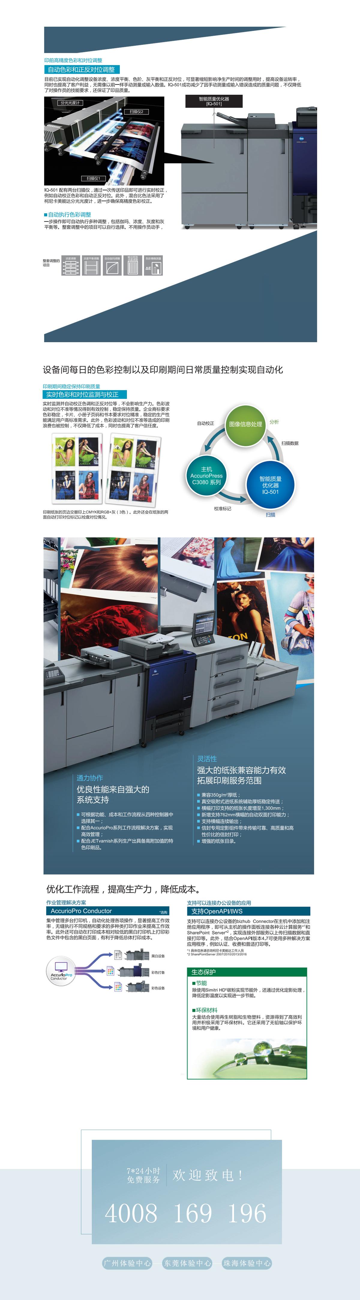 (全新机)C3070L 柯尼卡美能达复合机A3A4彩色激光网络打印扫描一体机(打印/复印/网络扫描)(图3)