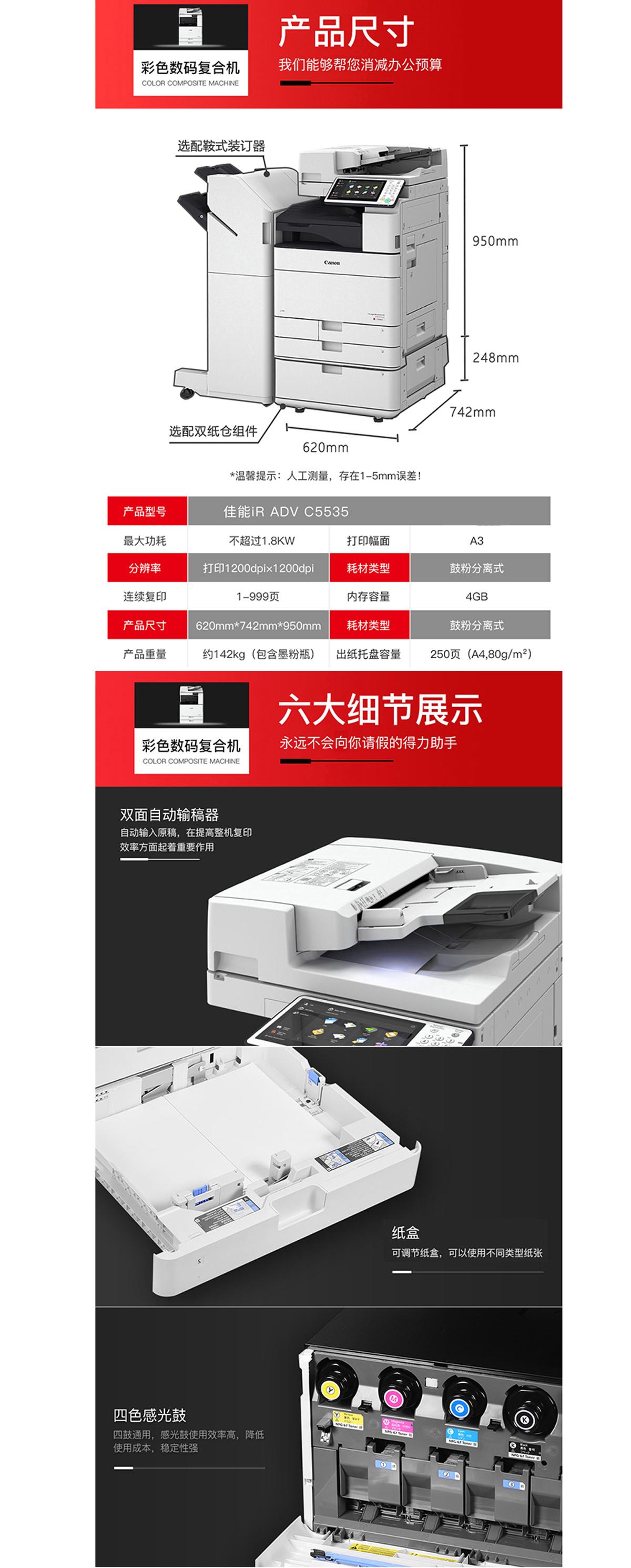 (全新机)IR-ADV C5535 佳能复合机A3A4彩色激光网络打印扫描一体机(打印/复印/网络扫描)(图5)