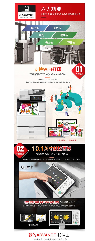 (全新机)IR-ADV C5550 佳能复合机A3A4彩色激光网络打印扫描一体机(打印/复印/网络扫描)(图2)