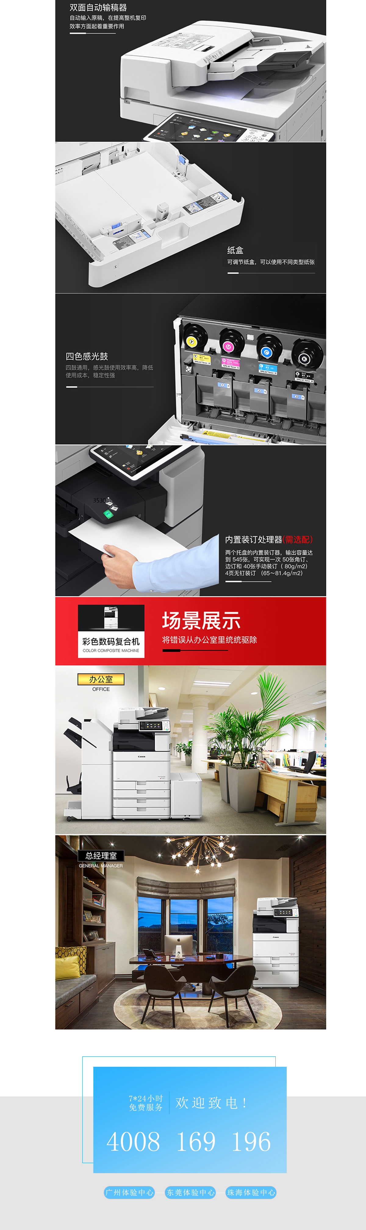 (全新机)IR-ADV C5550 佳能复合机A3A4彩色激光网络打印扫描一体机(打印/复印/网络扫描)(图6)