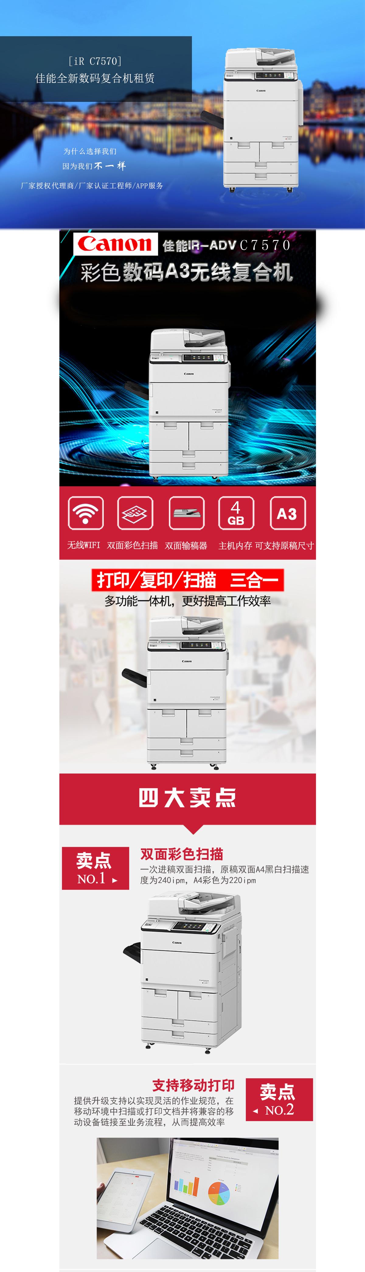 (全新机)IR-ADV C7570 佳能复合机A3A4彩色激光网络打印扫描一体机(打印/复印/网络扫描)(图1)