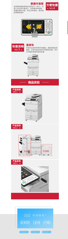 (全新机)IR-ADV C7570 佳能复合机A3A4彩色激光网络打印扫描一体机(打印/复印/网络扫描)(图3)